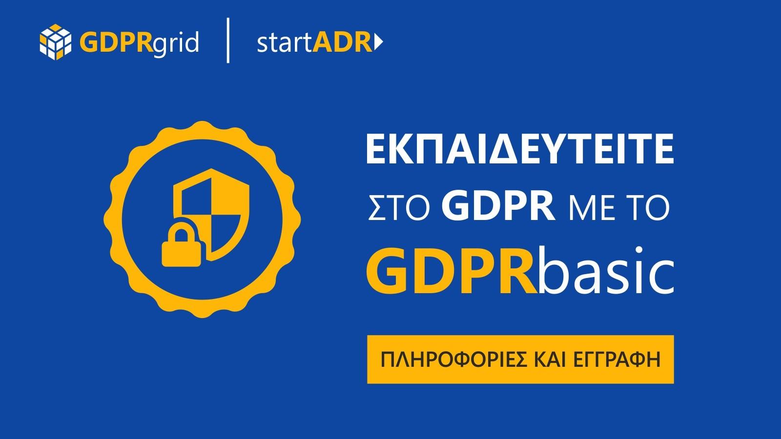 Εκπαιδευτείτε στο GDPR με το GDPRbasic